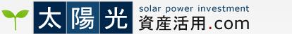 太陽光資産活用.com
